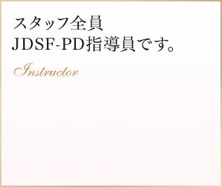 ③スタッフ全員JDSF-PD指導員です。